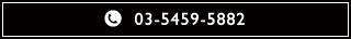 TEL:03-5459-5882
