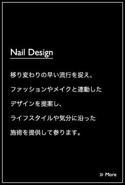 [Nail Design] 移り変わりの早い流行を捉え、ファッションやメイクと連動したデザインを提案し、ライフスタイルや気分に沿った施術を提供して参ります。